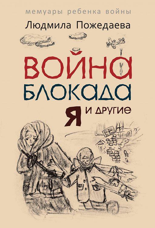 Война, блокада, я и другие… Мемуары ребенка войны