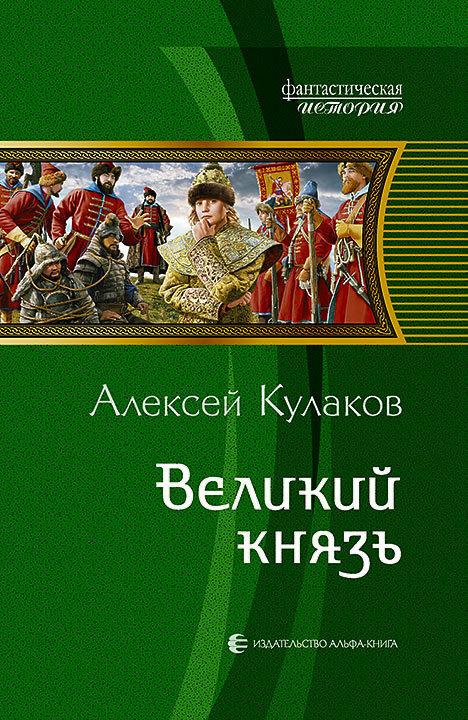 """Купить книгу """"Великий князь"""""""