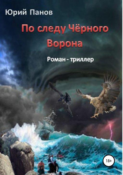 По следу Чёрного Ворона
