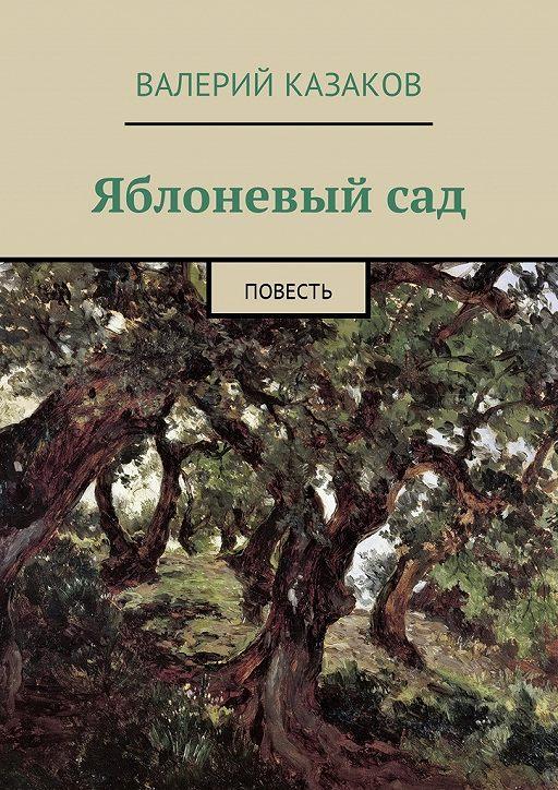 """Купить книгу """"Яблоневый сад. Повесть"""""""