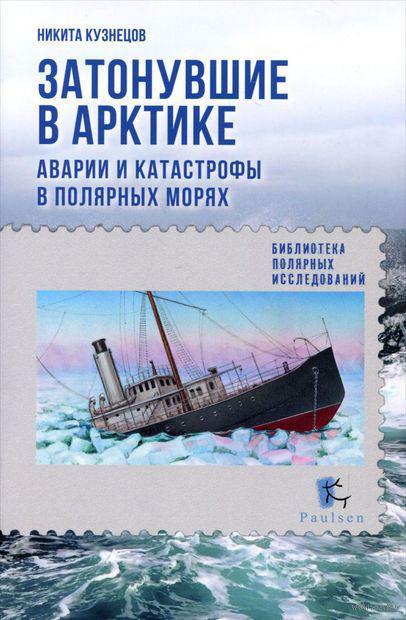 Затонувшие в Арктике. Аварии и катастрофы в полярных морях