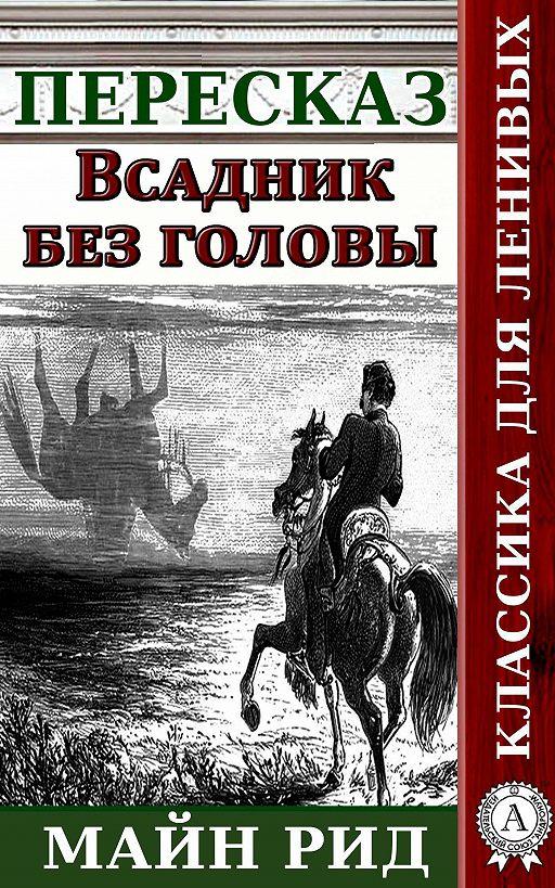 Пересказ романа Майн Рида «Всадник без головы»