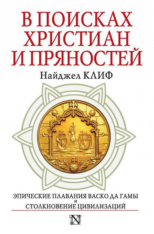 """Купить книгу """"В поисках христиан и пряностей"""""""