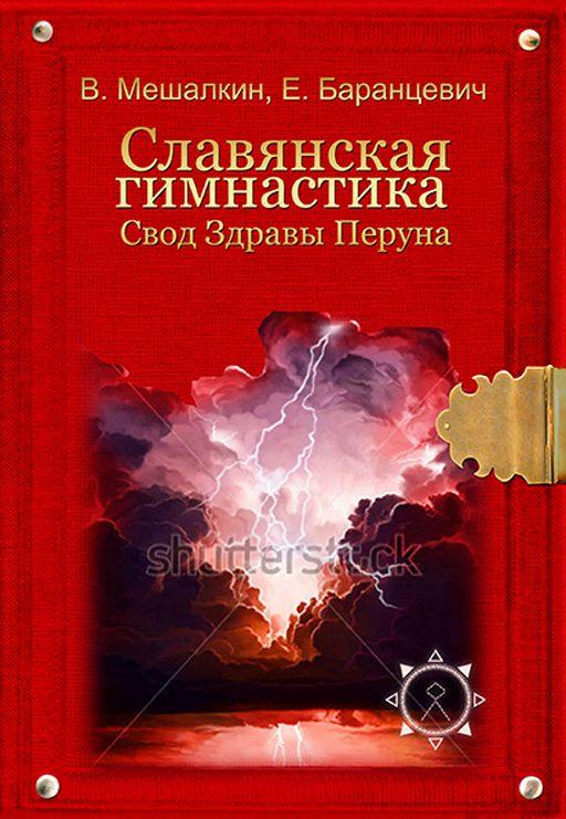 Славянская гимнастика. Свод Здравы Перуна