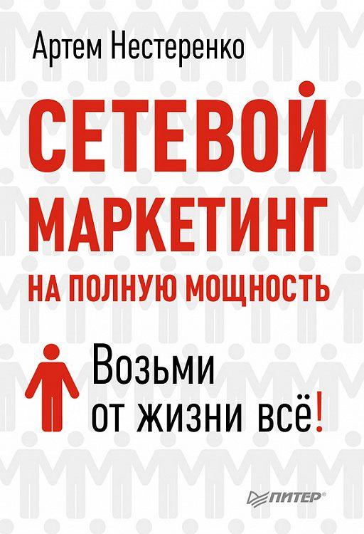 """Купить книгу """"Сетевой маркетинг на полную мощность. Возьми от жизни все!"""""""