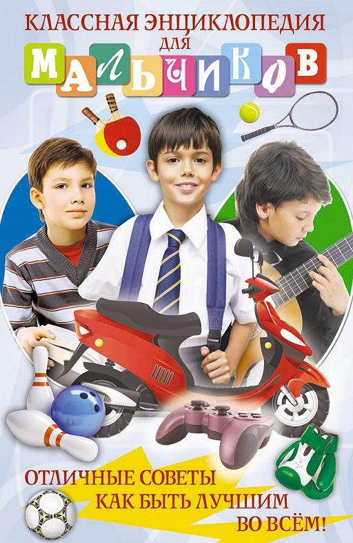 Классная энциклопедия для мальчиков. Отличные советы, как быть лучшим во всем!