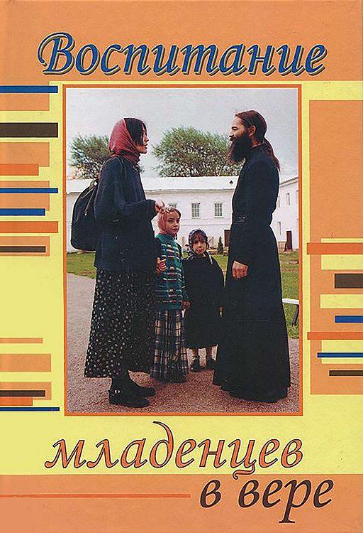 Воспитание младенцев в вере
