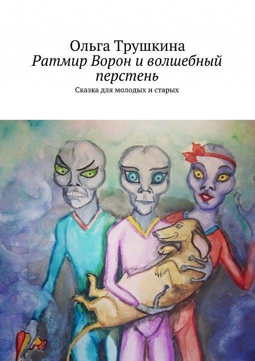 Ратмир Ворон иволшебный перстень. Сказка для молодых и старых