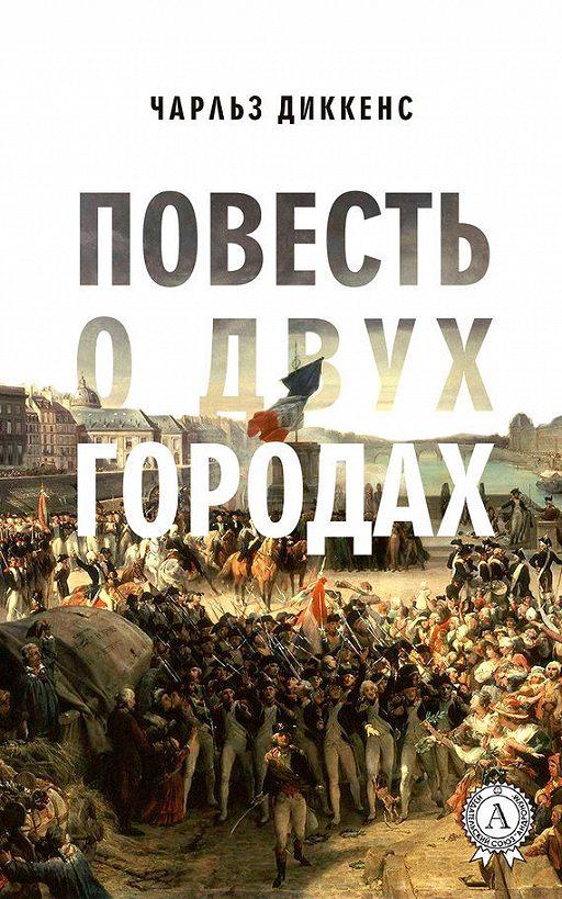 """Купить книгу """"Повесть о двух городах (с иллюстрациями)"""""""