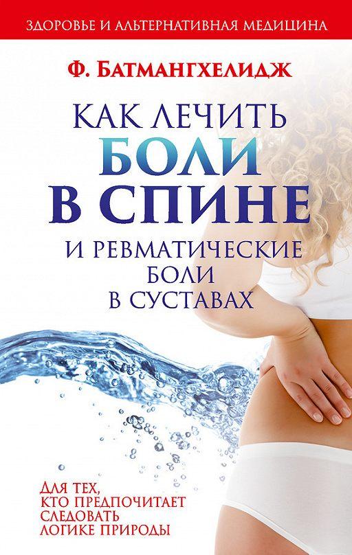 """Купить книгу """"Как лечить боли в спине и ревматические боли в суставах"""""""