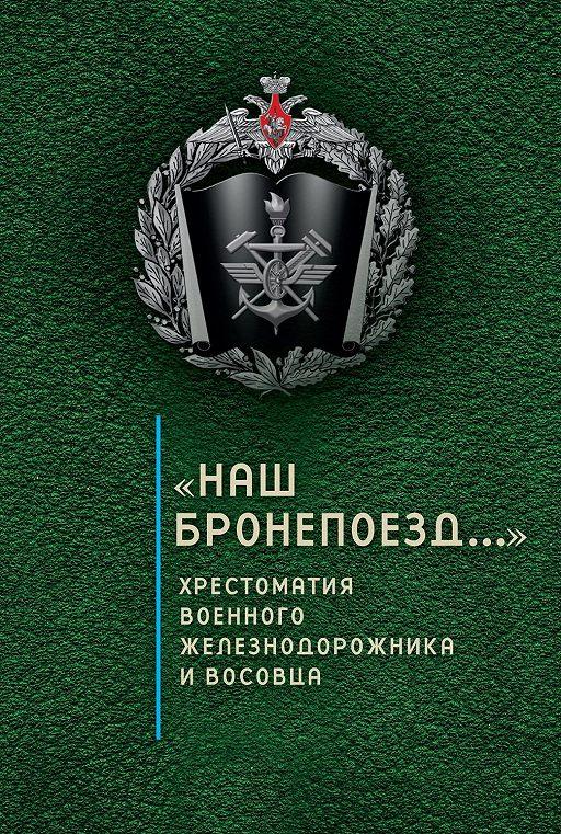 «Наш бронепоезд…»: хрестоматия военного железнодорожника и восовца