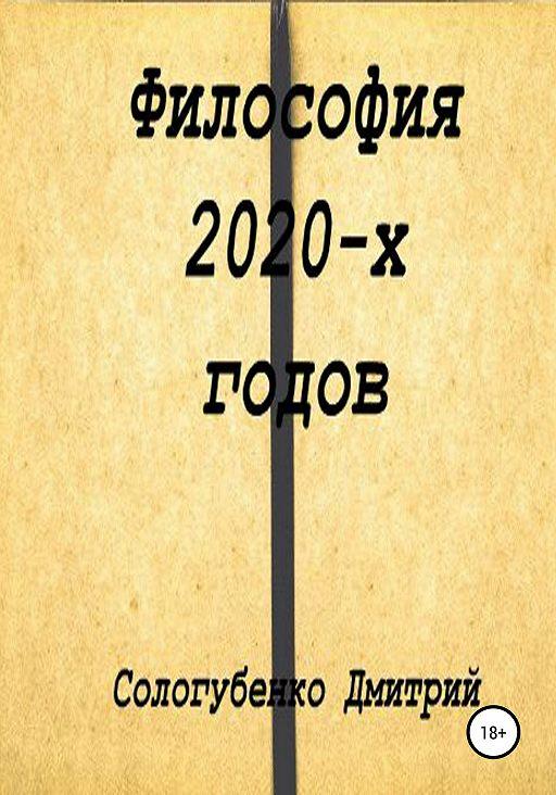 Философия 2020-х годов