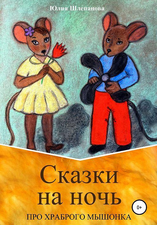 Сказки на ночь про храброго мышонка