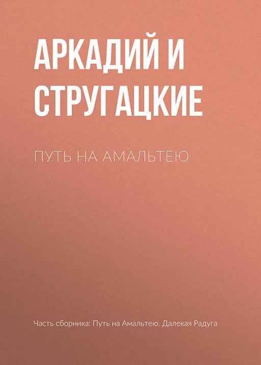 Путь на Амальтею