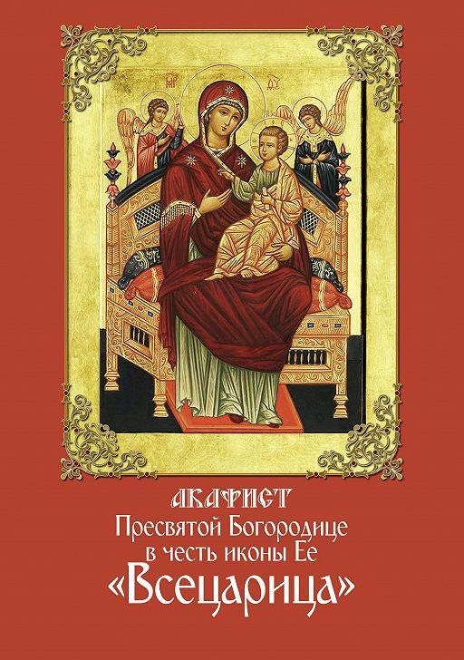 """Купить книгу """"Акафист Пресвятой Богородице в честь иконы Ее «Всецарица»"""""""