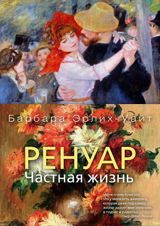 """Купить книгу """"Ренуар. Частная жизнь"""""""