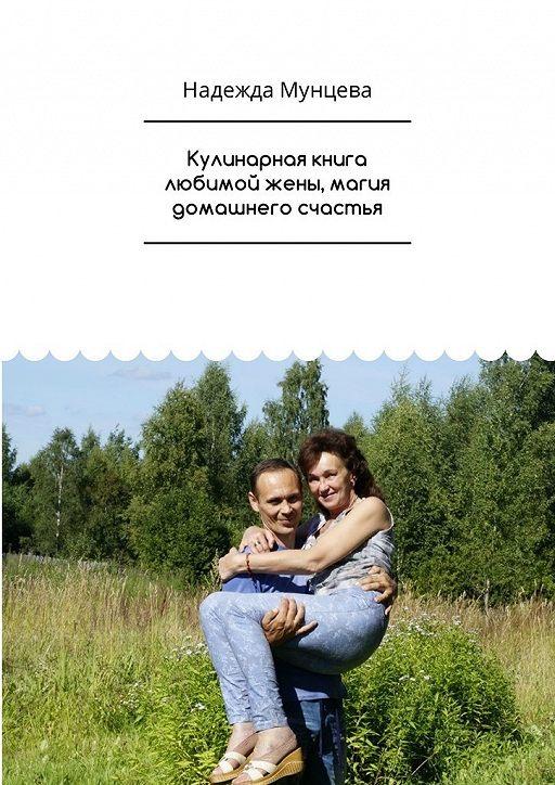 Кулинарная книга любимой жены, магия домашнего счастья