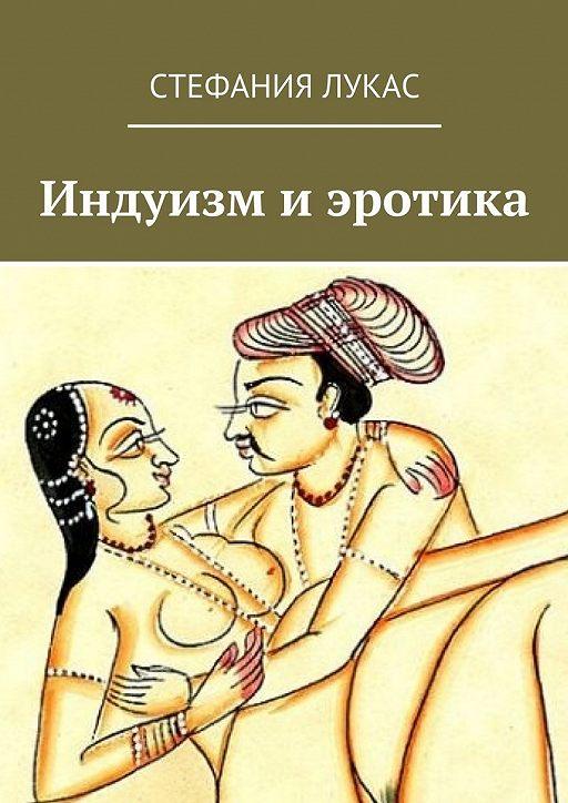 "Купить книгу ""Индуизм иэротика"""