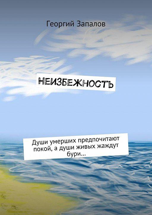Неизбежность. Души умерших предпочитают покой, адуши живых жаждут бури…
