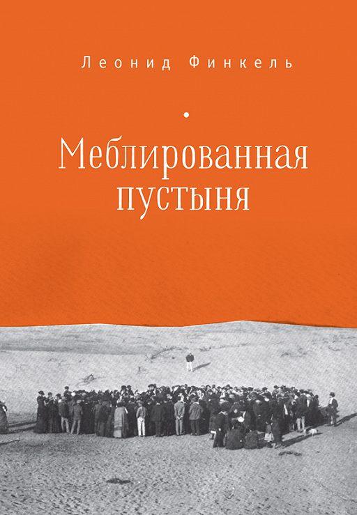 Меблированная пустыня (сборник)