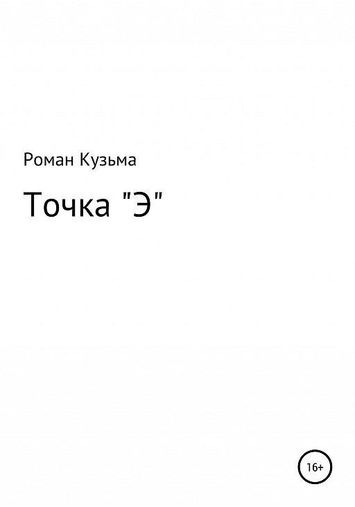 "Точка ""Э"""