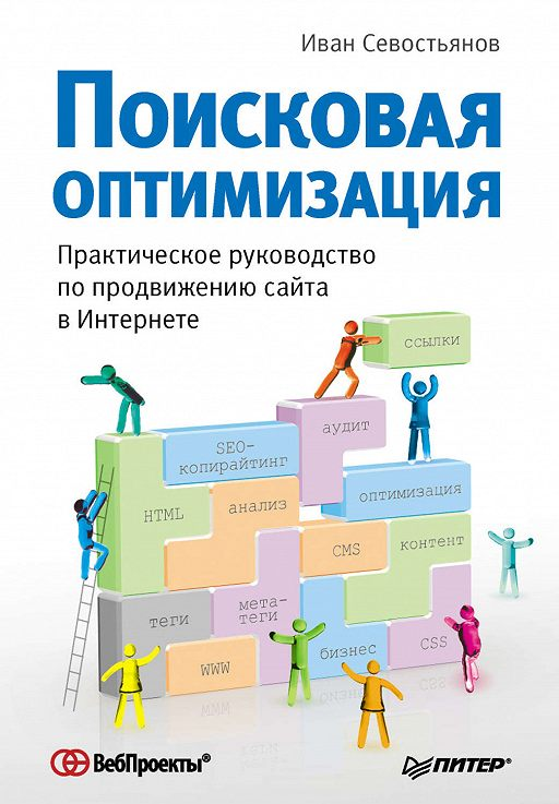"""Купить книгу """"Поисковая оптимизация. Практическое руководство по продвижению сайта в Интернете"""""""