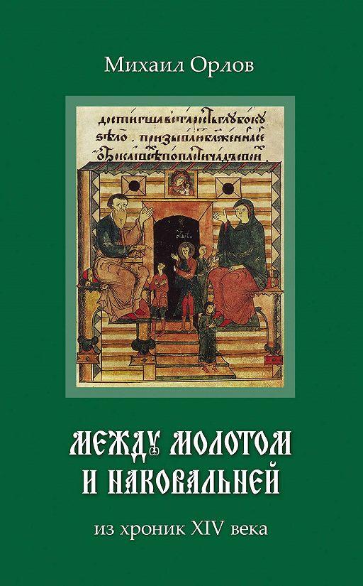 Между молотом и наковальней. Из хроник времен XIV века
