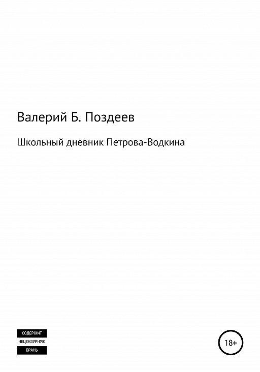 Школьный дневник Петрова-Водкина