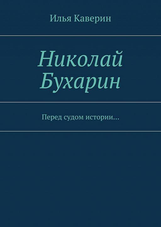 Николай Бухарин. Перед судом истории…