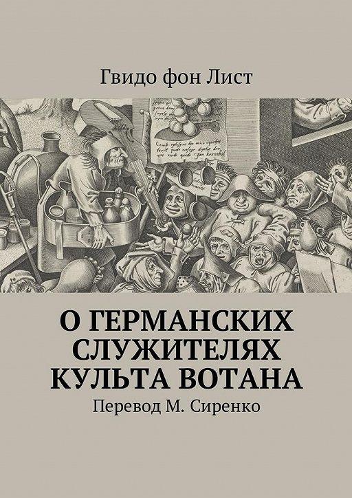 Огерманских служителях культа Вотана