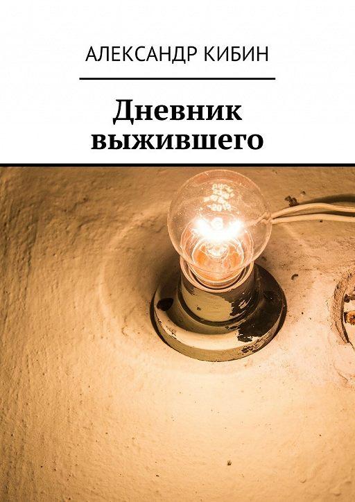 Дневник выжившего
