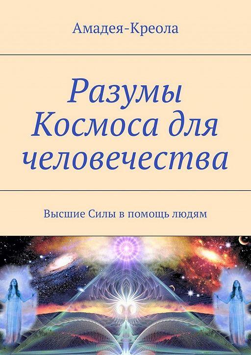 Разумы Космоса для человечества. Высшие Силы впомощь людям