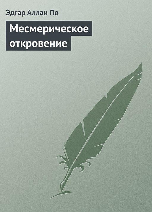 """Купить книгу """"Месмерическое откровение"""""""
