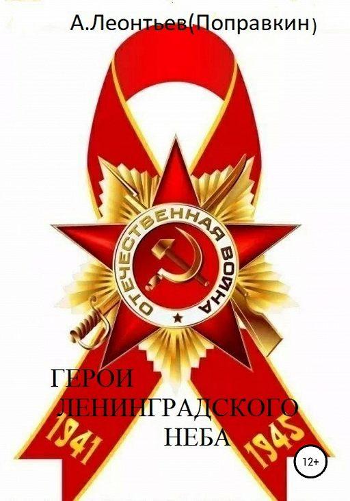 Герои Ленинградского Неба