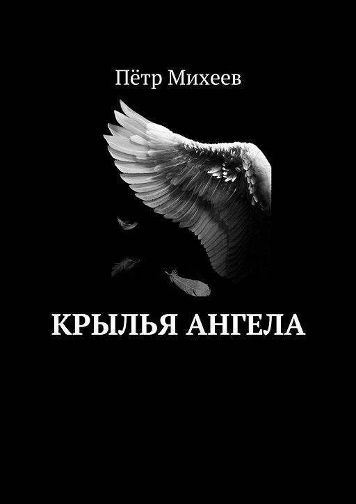 """Купить книгу """"Крылья ангела"""""""