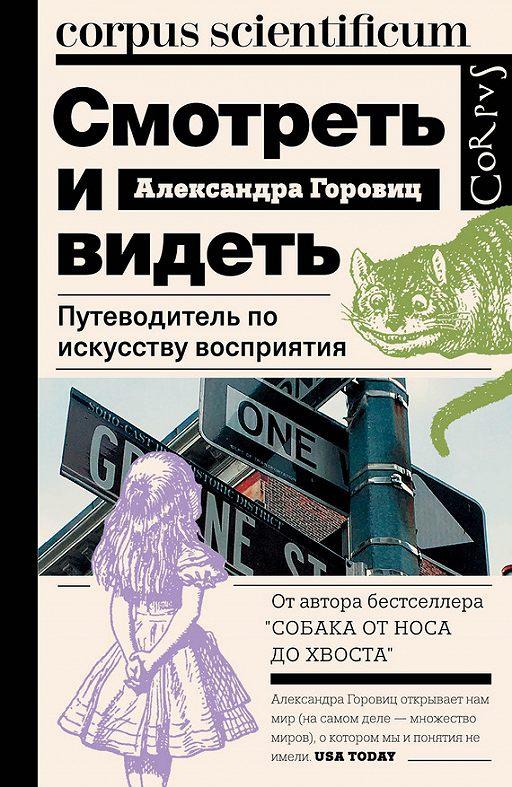 """Купить книгу """"Смотреть и видеть. Путеводитель по искусству восприятия"""""""