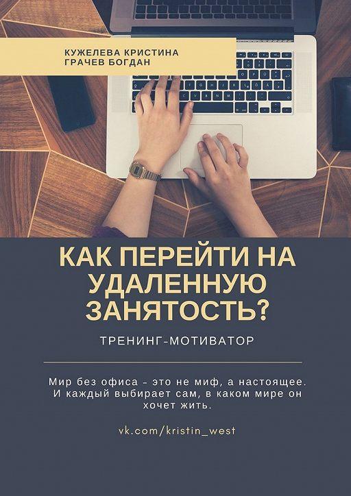 Как перейти наудаленную занятость? Тренинг-мотиватор