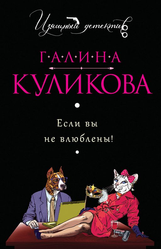 """Купить книгу """"Если вы не влюблены!"""""""