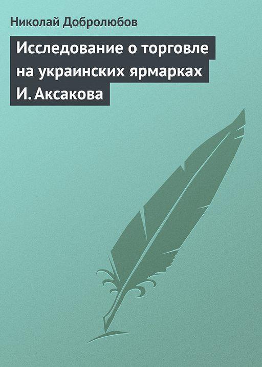 Исследование о торговле на украинских ярмарках И. Аксакова