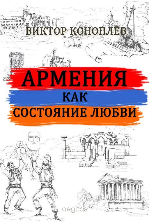 Армения как состояние любви