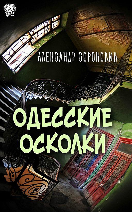 Одесские осколки