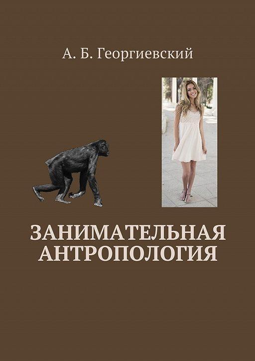Занимательная антропология