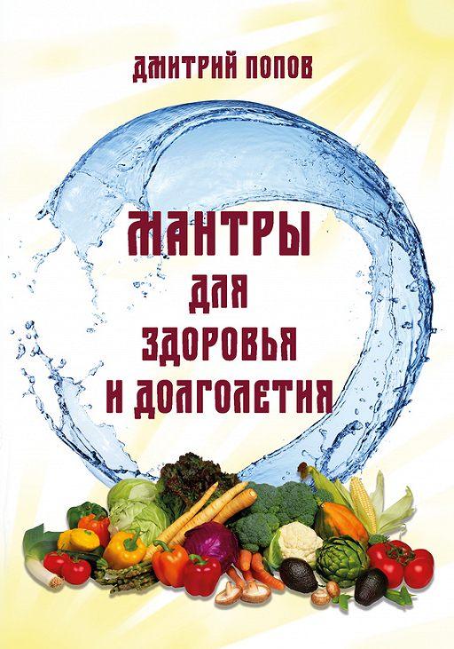 Мантры для здоровья и долголетия