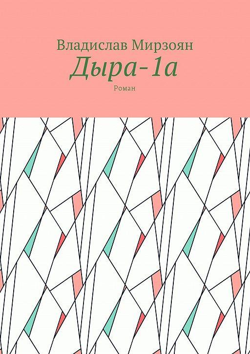 Дыра-1а. Роман