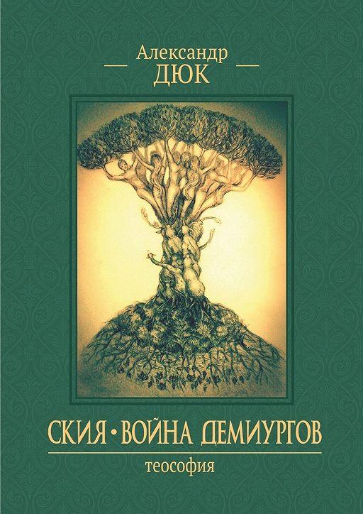 """Купить книгу """"Ския. Война демиургов. Теософия"""""""
