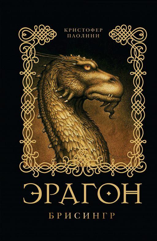 """Купить книгу """"Эрагон. Брисингр"""""""