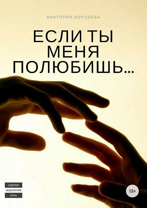 Если ты меня полюбишь. Книга 1