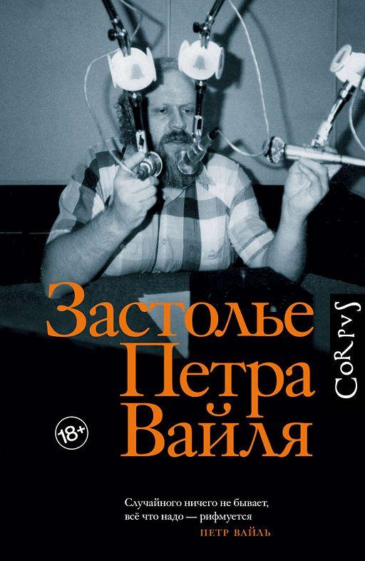 Застолье Петра Вайля