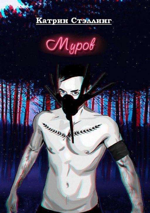 Муров