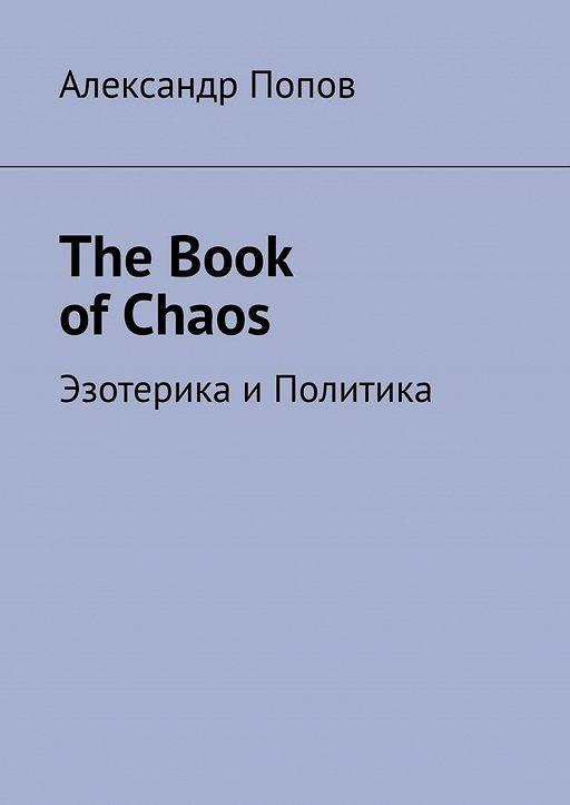 The Book ofChaos. Эзотерика и Политика